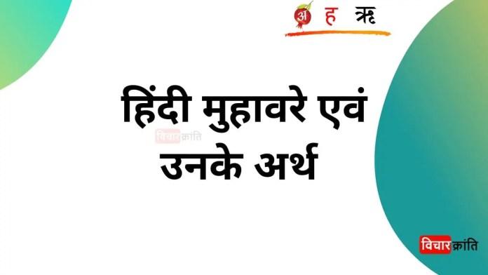 muhawara,hindi muhaware with meaning