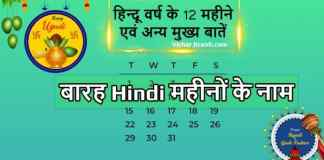 hindi month names,hindu calendar months name