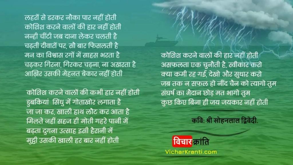 lehron se darkar nauka paar nahi hoti,koshish-karne-walo-ki har-nhai-hoti,