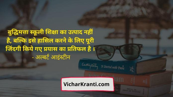 education quotes in hindi, vicharkranti quotes,