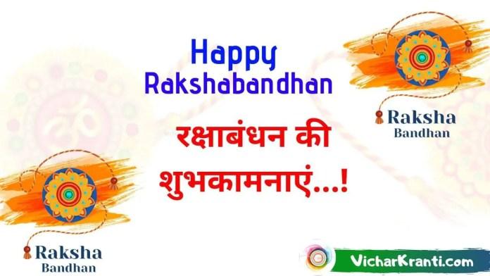 rakshabandhan essay in hindi, rakshabandhan,