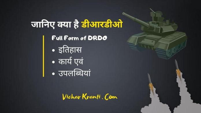 drdo full form in hindi, what is drdo in hindi
