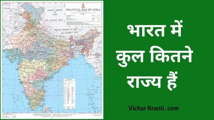 भारत में कुल कितने राज्य हैं,