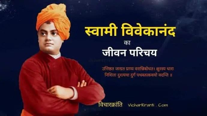 swami vivekananda full biography in hindi