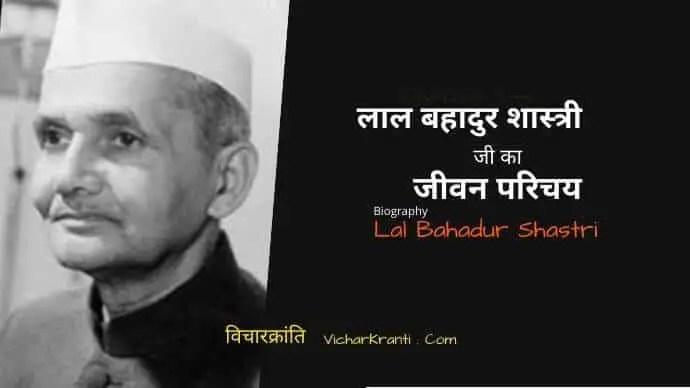 lal bahadur shastri in hindi
