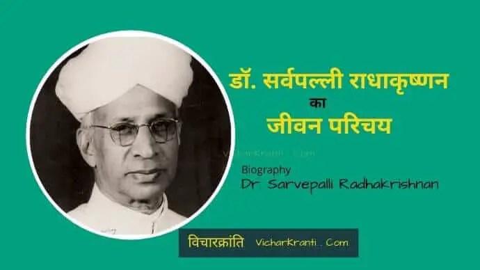 sarvepalli radhakrishnan hindi,डॉक्टर सर्वपल्ली राधाकृष्णन