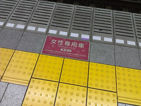 Tokyo Train Platform: Women Only Carriage