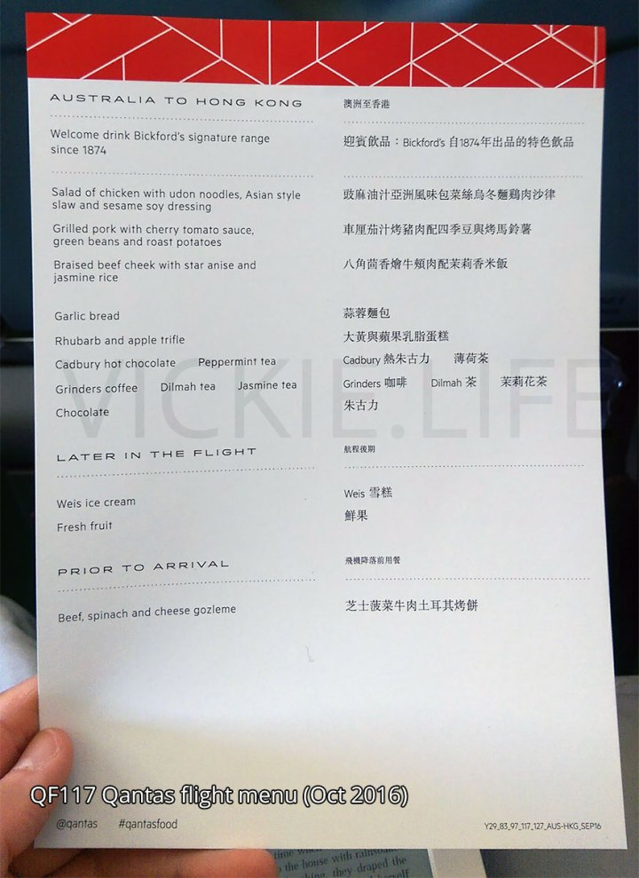 QF117 Qantas flight menu