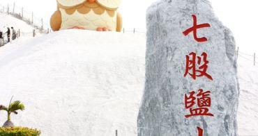 台南親子景點︱七股鹽山:從貓頭鷹的屁股看天下、搭火車吃鹽冰、喝鹽咖逼