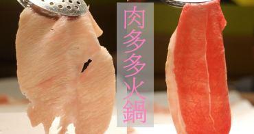 聚會火鍋 台北、台中超好吃平價、美食火鍋推薦︱肉多多:火鍋第一品牌