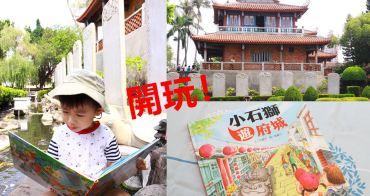 親子共讀︱台南旅遊繪本:小石獅遊府城,兒童專屬旅遊書,一起逛遍古蹟、嘗遍美食