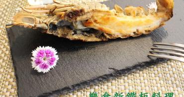 台南美食︱HAPPY FOOD樂食新鐵板料理:客製化料理、吃巧、吃澎湃、吃體面,現正推出「大船入港海鮮饗宴」方案,超適合舉辦謝師宴