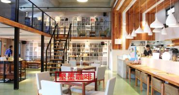 台東美食︱台東墾墨咖啡:好一處氛圍極佳、空間宜人、餐點用心的咖啡館哪!