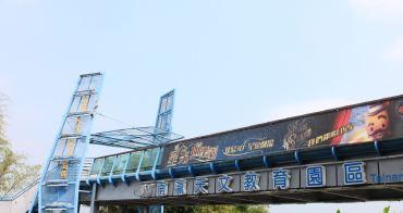 台南旅遊景點︱南瀛天文館:賞星星和浩瀚宇宙、玩仿生城市積木、訪天文圖書館,這真是超級豐富的園區(2019-05更新)