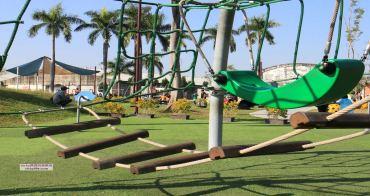 特色公園︱屏東親子景點︱台糖縣民公園,也就是阿猴1909綠水園區,腹地超大、鞦韆超多、藝術裝置超美,超好散步的公園