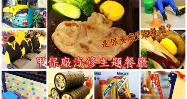 【食記】台南安平~甲保廠汽修主題餐廳‧個人鐵板燒DIY︱台南主題餐廳︱台南親子餐廳