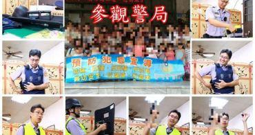小小警察︱台南東區第一分局:參觀警局穿警察制服、了解警察職務