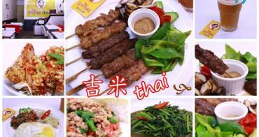 台南東區~吉米thai•泰式料理