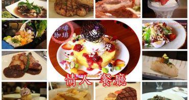 台南情人節餐廳推薦︱台南約會餐廳︱30間甜點、蔬食、西式、日式、主題餐廳分類介紹:挑一個他、她喜歡的(2018-08更新)