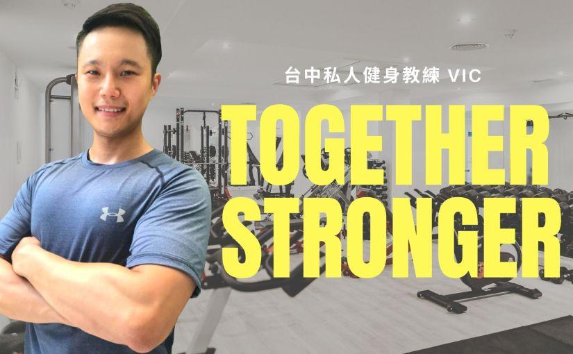 關於我-Vic – 臺中健身教練 Vic – 北屯南屯健身房私人教練首選