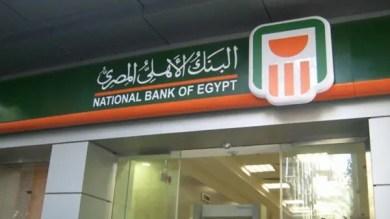 """""""الأهلي المصري"""" ينتهي إتمام أكبر عملية توريق في مصر"""