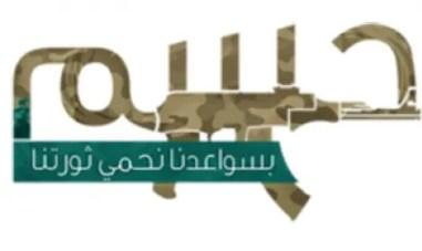 شعار حركة حسم