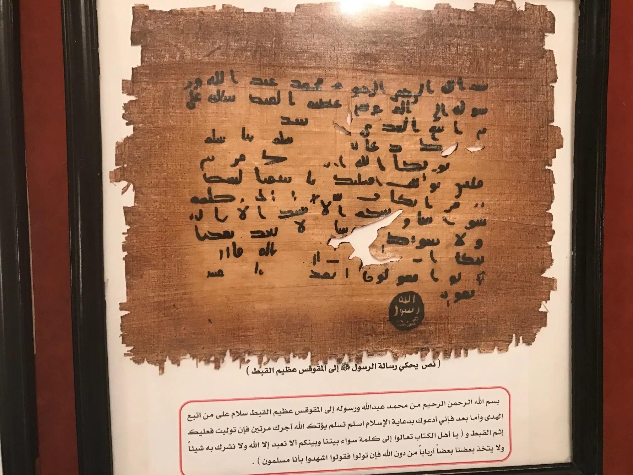 بالصور رسائل النبي محمد إلى ملوك العالم