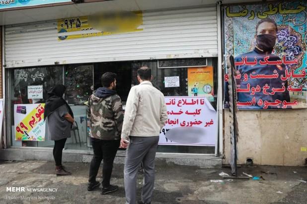 في إيران