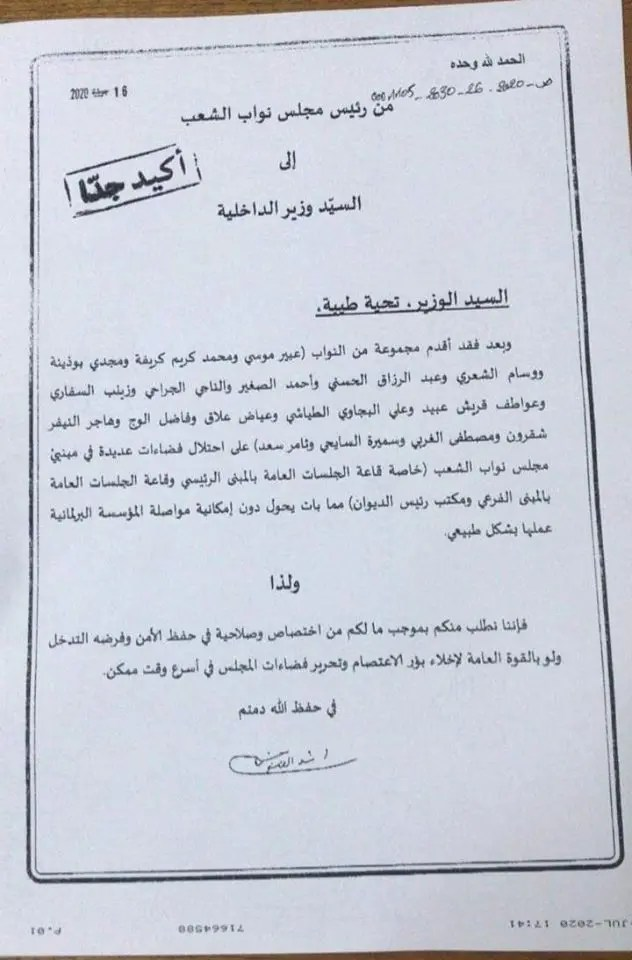 Ghannouchi's correspondence for the interior