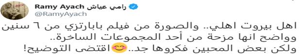 ومع أن عياش اعتبر ما تم نشره مزحة، الا أن الكثيرين أخذوا المزحة على محمل الجد