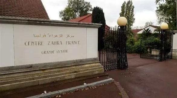 مركز الزهراء في فرنسا