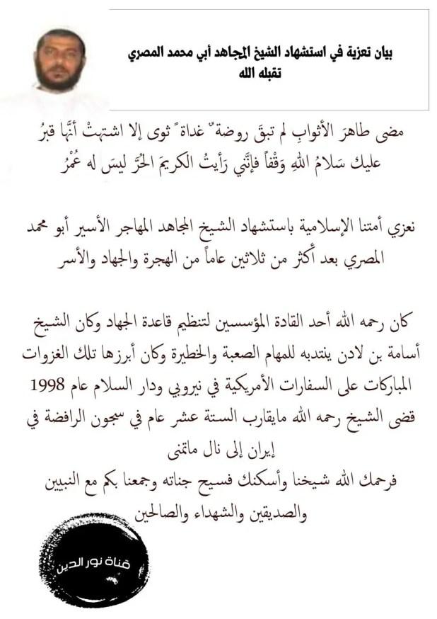 بيان نعي أبو محمد المصري