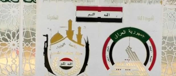 ميليشيات الحشد الشعبي في العراق