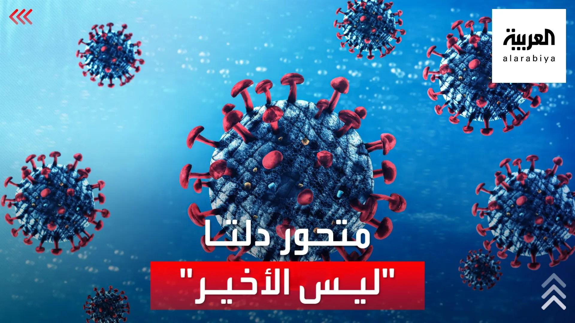 تصريح جديد للصحة العالمية.. متحور دلتا لن يكون الأخير لفيروس كورونا