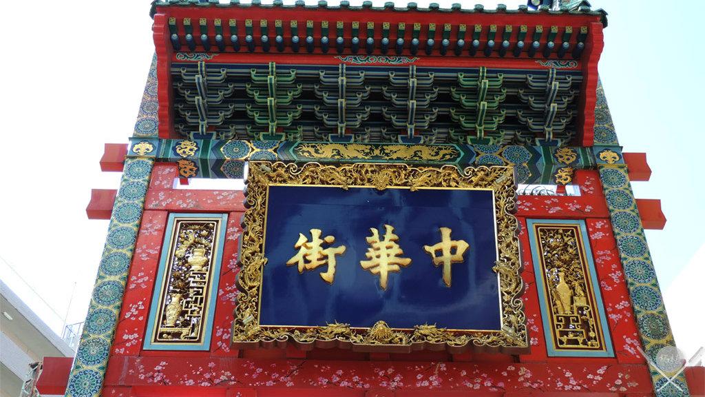 yokohama - chinatown entrada