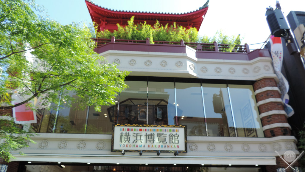 yokohama - chinatown loja