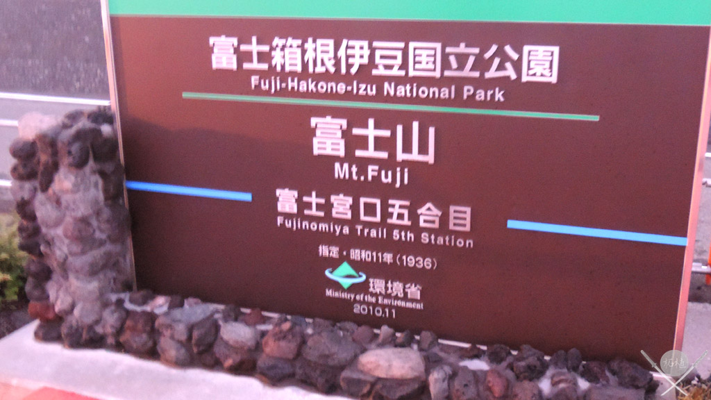 fuji - fujinomiya station