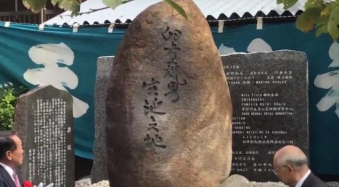 Cerimónia de inauguração de monumento no local de nascimento de Mikao Usui – Assista ao video