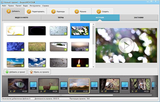 Программа для редактирования видео