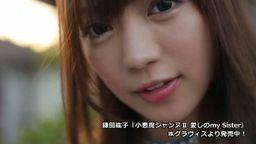 期間限定!鎌田紘子「小悪魔ジャンヌ♡Ⅱ 愛しのmy Sister」サンプルロングバージョン!