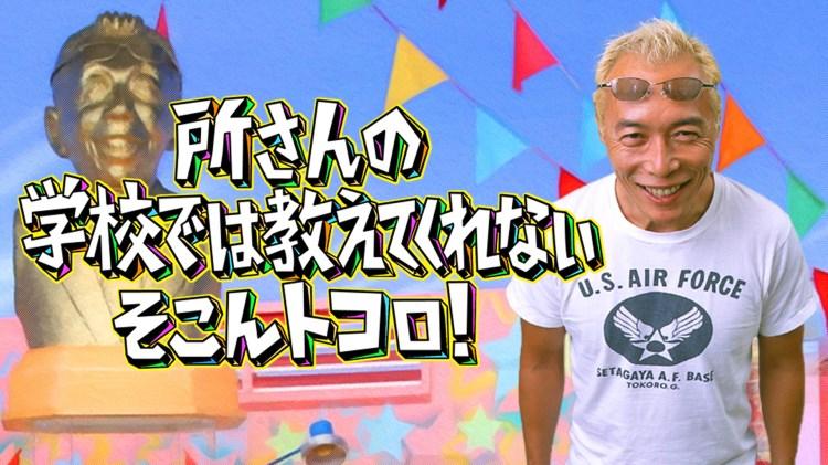 所さんのそこんトコロ 動画 2020年12月31日 201231