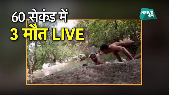 بالفيديو.. 3 هنود صوروا لحظة موتهم غرقاً