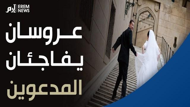 عروسان يمنعان ضيوفهما من هذا الفعل في حفل زفافهما