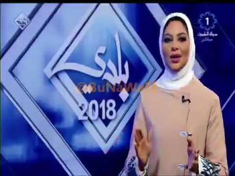 شاهد ماذا فعلت وزارة الإعلام الكويتية مع مذيعة مازحت مع زميلها على الهواء