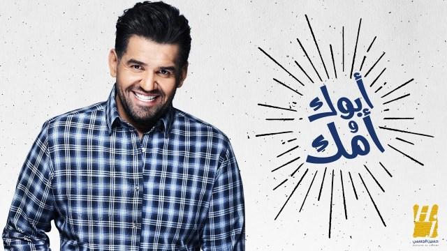 """""""أبوك وأمك"""" لـ""""حسين الجاسمي """" تتخطي حاجز الـ834 ألف مشاهدة"""