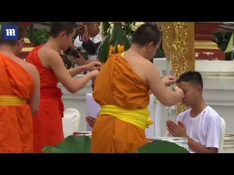 لحظات ترسيم فتية كهف تايلاند رهبانًا بوذيين!