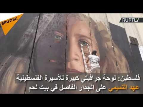 """بالفيديو… """"الأيقونة الفلسطينية"""" عهد التميمي تظهر على الجدار الفاصل في بيت لحم"""