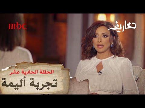 أنغام تكشف عن تاريخها مع الاكتئاب ووصيتها لشيرين عبد الوهاب