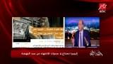 عمرو أديب: إثيوبيا تعلن تأجيل الانتهاء من سد النهضة لـ2022