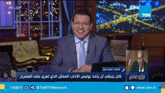 الممثل المصري أحمد بدير يدعو شرطة الآداب للقبض على صديق مهنته السوري والسبب!